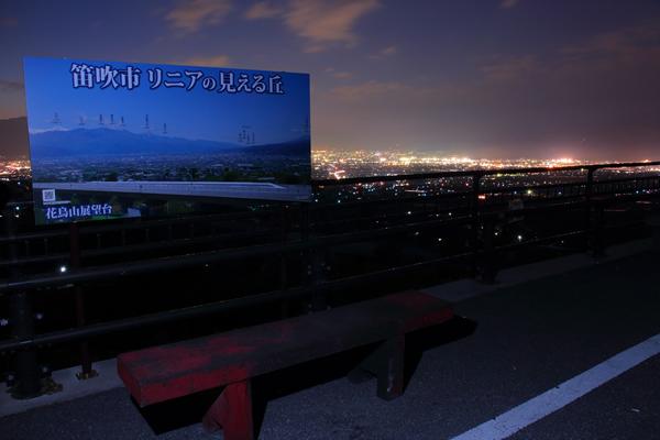 花鳥山遺跡(笛吹市 リニアの見える丘)の夜景スポット情報