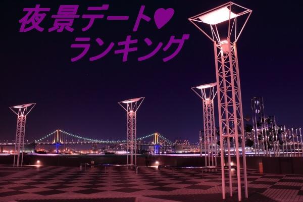 お勧め夜景デート♥ランキング