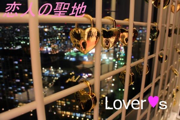 恋人の聖地 Lover♥s