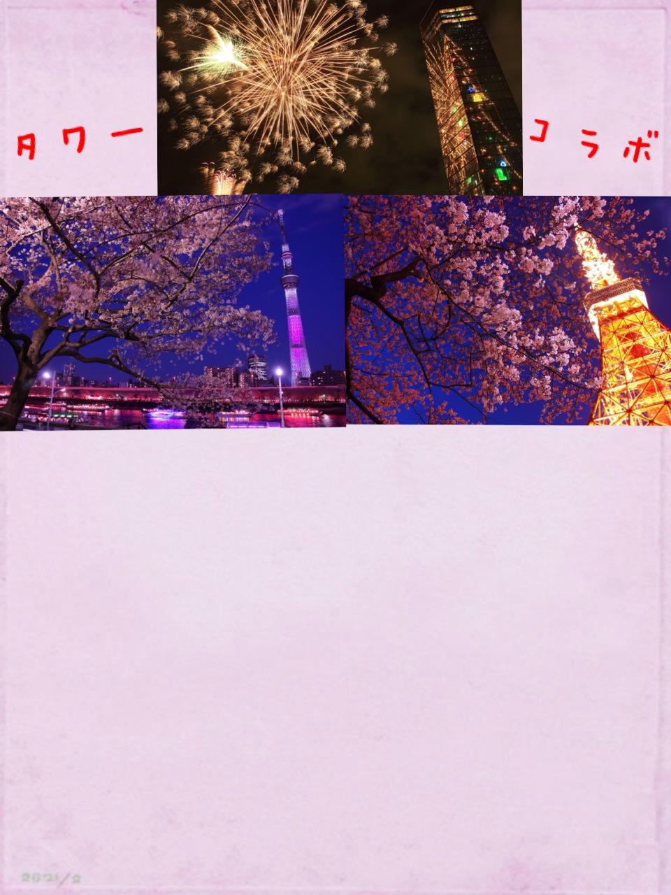 三大タワーとのコラボレーション☆