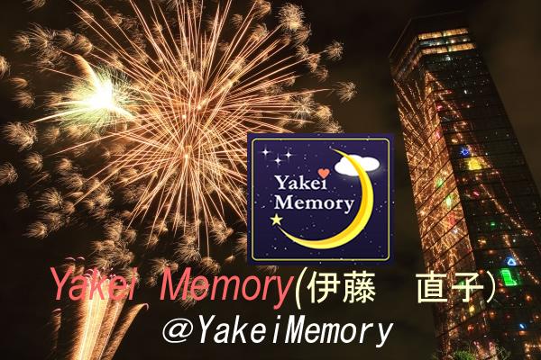 Yakei MemoryのTwitterアカウントを作成しました★