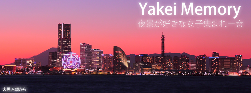 Yakei Memoryのfacebookページ出来ました。