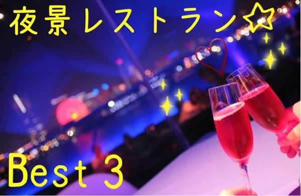 夜景が綺麗なレストラン☆Best3(東京近郊)