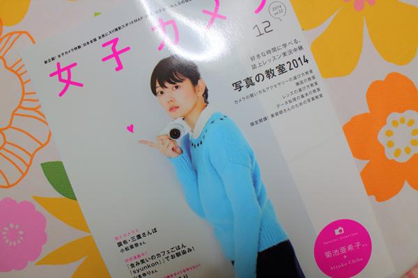 女子カメラ12月号に掲載されました☆