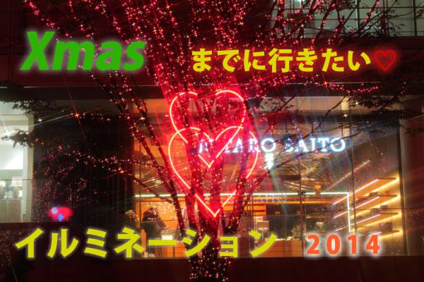 Xmasまでに行きたい♡イルミネーションランキング2014