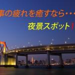 仕事の疲れを癒すならココ!~癒し夜景スポット10選~
