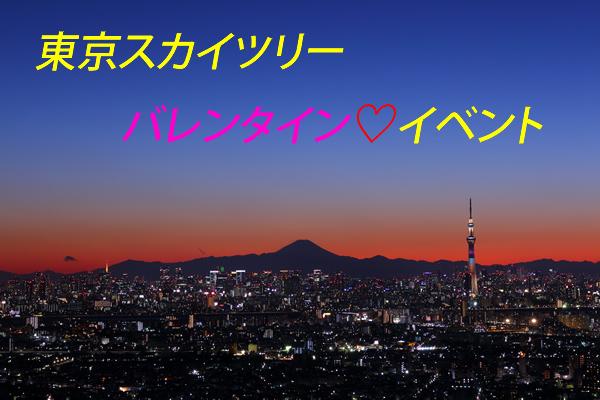 東京スカイツリーバレンタイン♡イベント開催中!