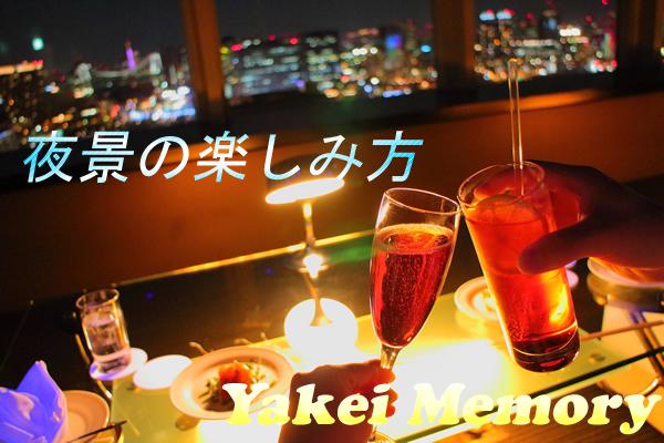 夜景の楽しみ方~Yakei☆Life~