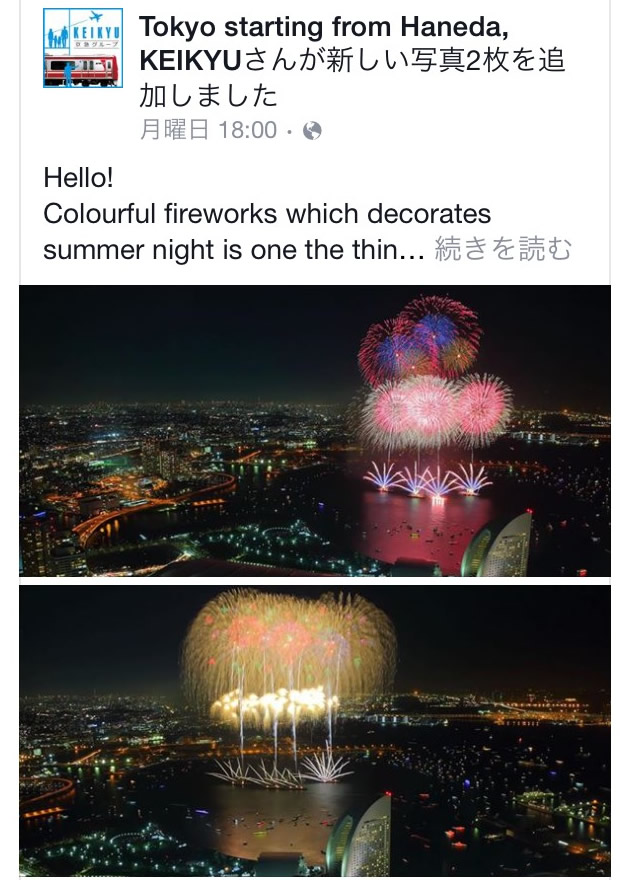 京浜急行電鉄の外国人向けfacebookページに掲載されました!