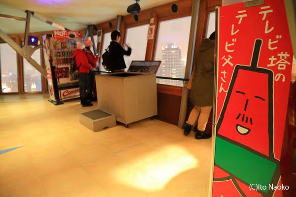 札幌テレビ塔の雰囲気