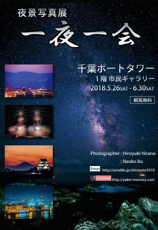 夜景写真展『一夜一会』開催中!!