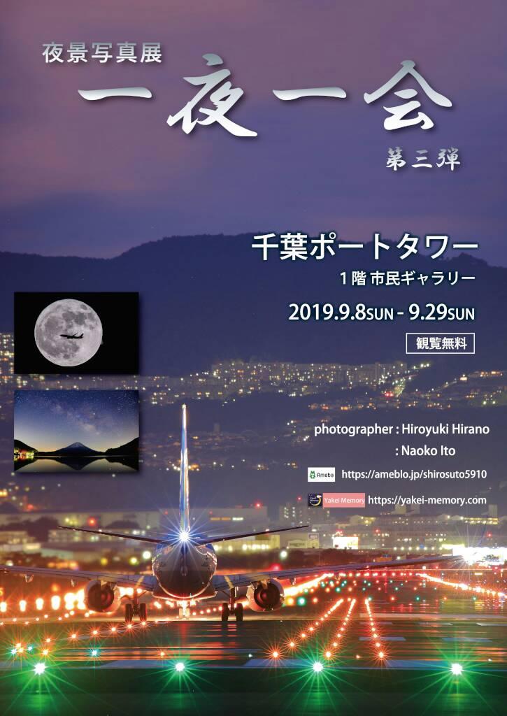 夜景写真展『一夜一会』第三弾。開催致します。