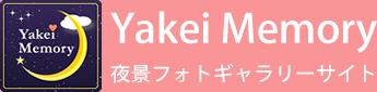 Yakei Memory 夜景フォトギャラリーサイト